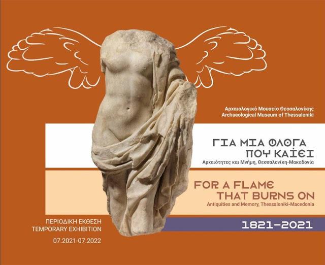 Αρχαιολογικό Μουσείο Θεσσαλονίκης: «Η φλόγα» της Θεσσαλονίκης και της Μακεδονίας μέσα από 117 αντικείμενα