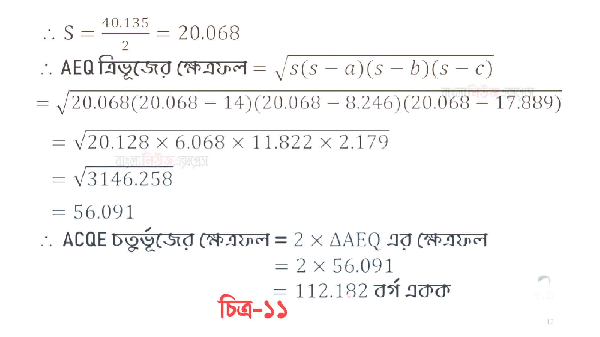 SSC Higher Mathematics Assignment Answer 2022 7th Week