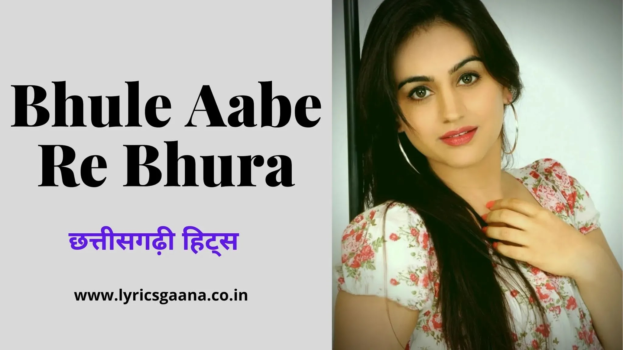 Bhule Aabe Re Bhaura Cg Song Lyrics | भूले आबे रे भवंरा
