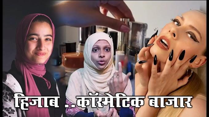 हिजाब ।। कॉस्मेटिक बाजार ।। एक साजिश ।। Hijab ।। Cosmetics market ।।