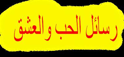 رسائل حب بالفرنسية ❤️نماذج رسائل حب قصيرة بالفرنسي مترجمة بالعربي 2020