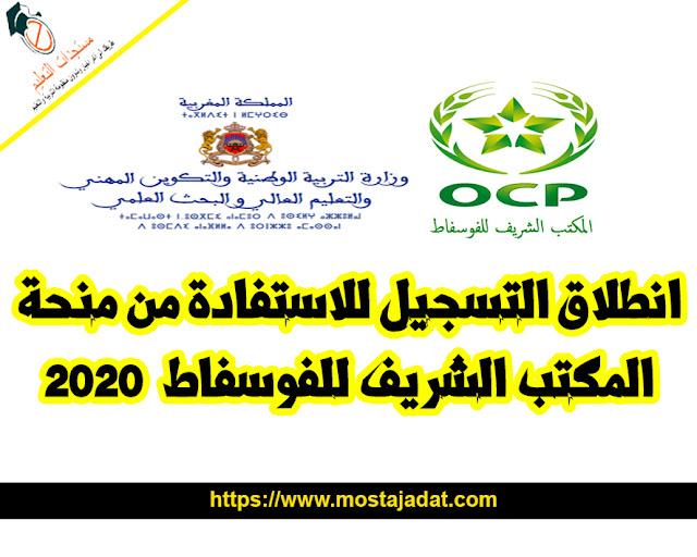 انطلاق التسجيل للاستفادة من منحة المكتب الشريف للفوسفاط OCP 2020