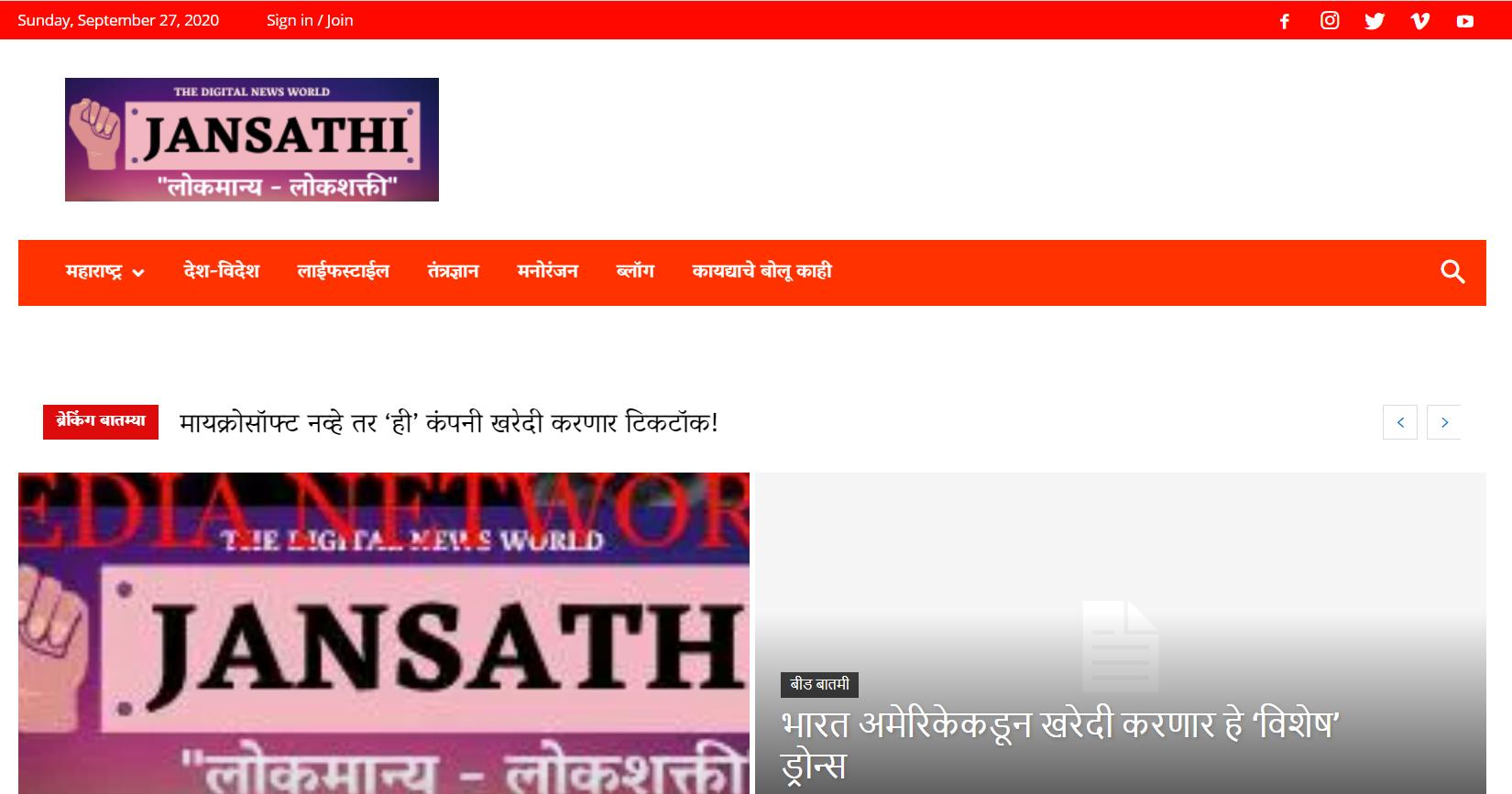 jansathi.com