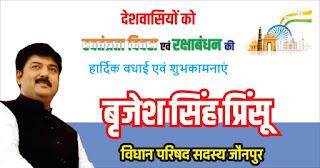*जौनपुर के विधान परिषद सदस्य (MLC) बृजेश सिंह प्रिंसू की तरफ से देशवासियों को स्वतंत्रता दिवस एवं रक्षाबंधन की हार्दिक बधाई एवं शुभकामनाएं*