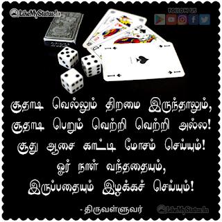 Gambling tamil quote