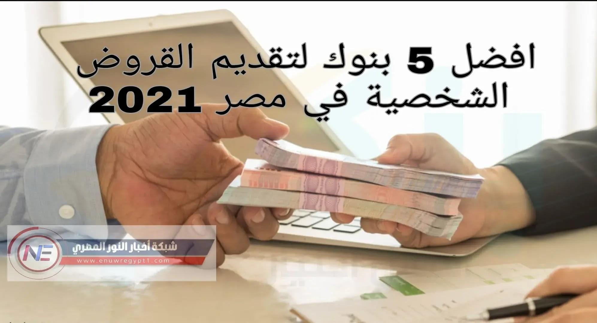 تحديث | افضل 5 بنوك لتقديم القروض الشخصية في مصر 2021 | اقل فائدة علي القرض الشخصي في بنوك مصر| ما هي تسهيلات البنوك للقروض الشخصية