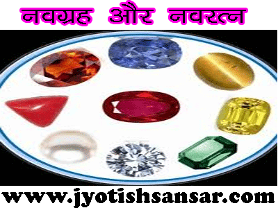 Navagrah aur Navaratn Jyotish Mai