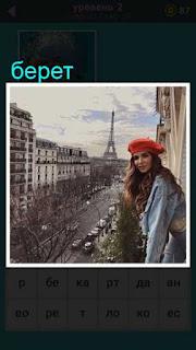 девушка в красном берете на фоне Эйфелевой башни в Париже