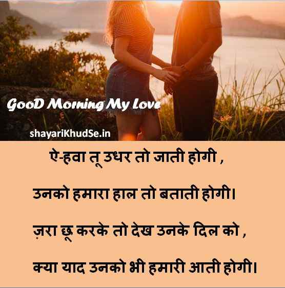 Good Morning Photo Love, Good Morning images With Quotes for Whatsapp ,Good Morning Photos Hd