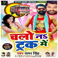 Chalo Na Truck Me (Samar Singh Kavita Yadav) new bhojpuri mp3 2019