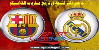 ريال مدريد,برشلونة,الكلاسيكو,ريال مدريد وبرشلونة,ريال مدريد برشلونة,تاريخ ريال مدريد,مدريد,كلاسيكو,ميسي,كريستيانو رونالدو,مباراة ريال مدريد,دوري ابطال اوروبا,تاريخ,ريال مدريد و برشلونة,رونالدو,برشلونة ضد ريال مدريد,ريال مدريد ضد برشلونة,كرة القدم