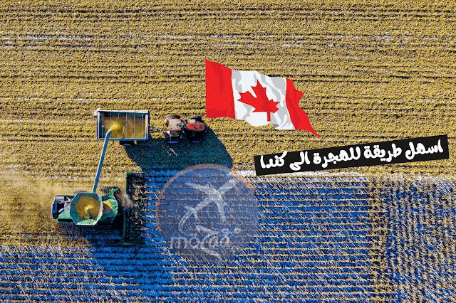 برنامج جديد للهجرة الى كندا خاص بالمزارع و الفلاحة