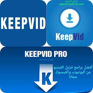 keepvid | تحميل برنامج keep vid | افضل برامج تنزيل الفيديو
