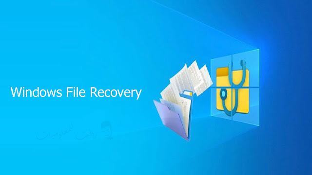 اداة استرجاع الملفات Windows File Recovery