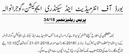Link to Check Matric Exam Results 2018 Gujranwala Board