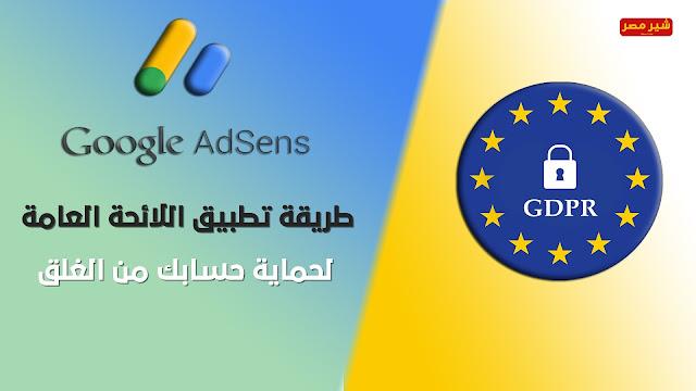 طريقة تطبيق اللائحة العامة gdpr في حساب جوجل ادسنس