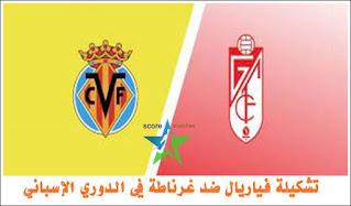 تشكيلة فياريال ضد غرناطة في الدوري الإسباني