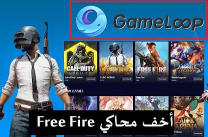 GameLoop  محاكي