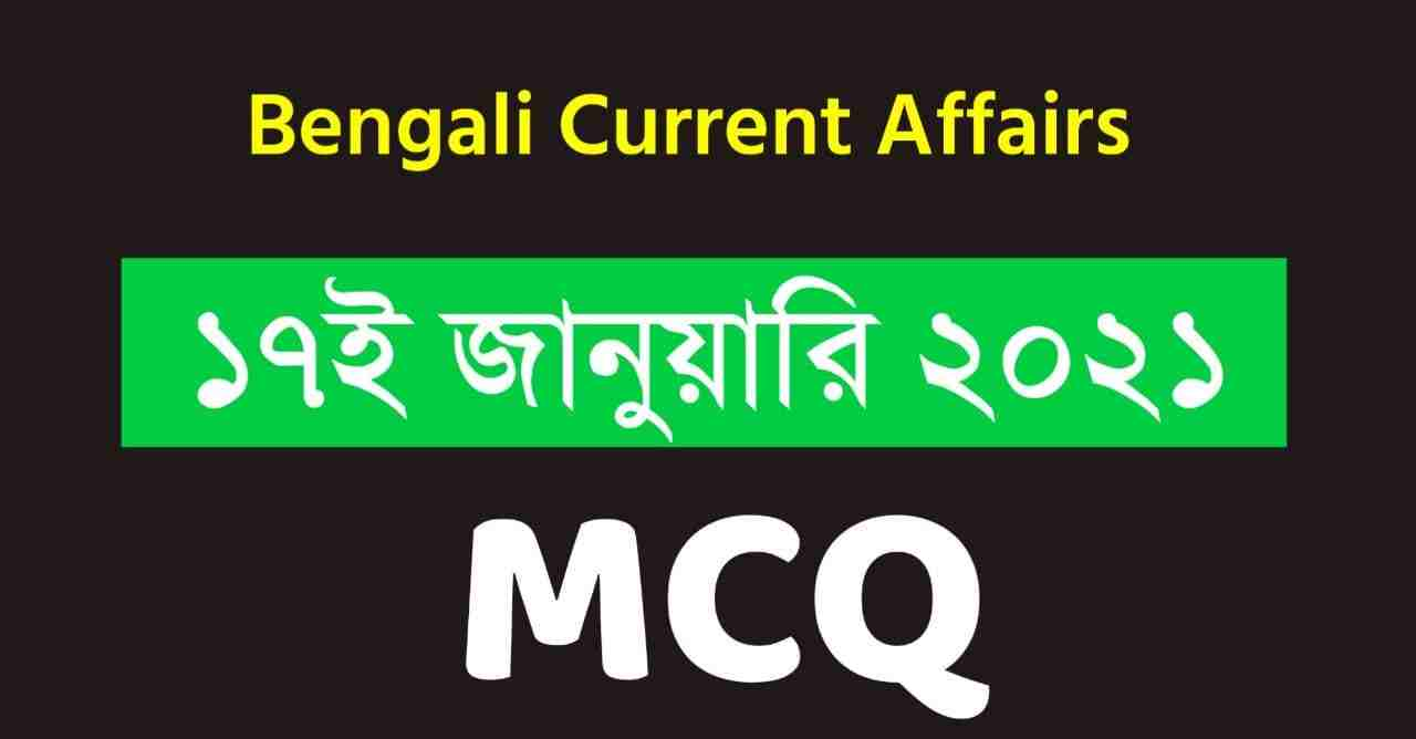 17th January 2021 Current Affairs in Bengali