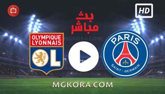 مشاهدة مباراة باريس سان جيرمان وليون بث مباشر الأحد 18-09-2021 الدوري الفرنسي