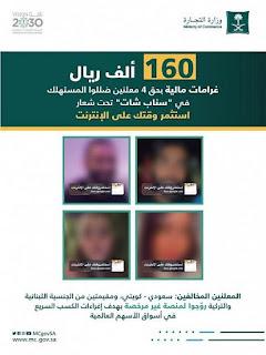 """وزارة التجارة السعودية تفرض غرامات بــ 160 ألف ريال على 4 مشاهير أعلنوا عن """"الفوركس"""""""