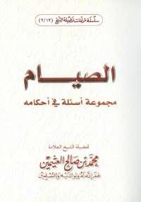 كتاب الصيام .. مجموعة أسئلة فى أحكامه