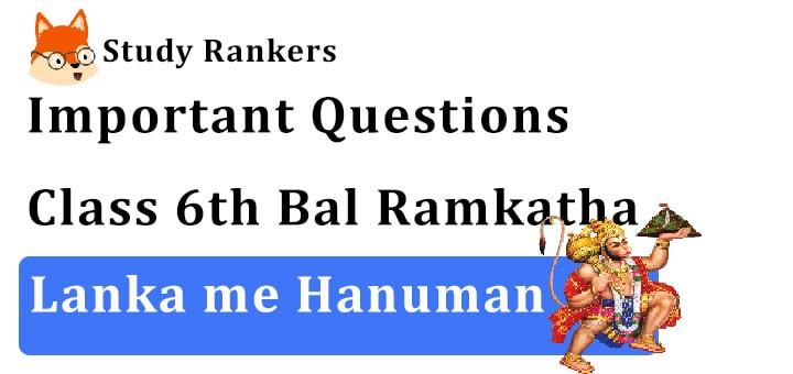 Important Questions for Class 6th लंका में हनुमान Hindi