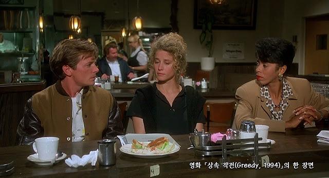 상속 작전 Greedy 1994 scene 01