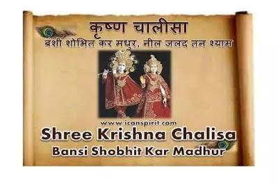 Krishna Chalisa Lyrics in Hindi