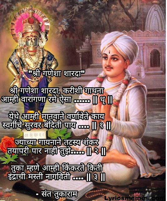 marathi bhajan/ vitthal bhajan