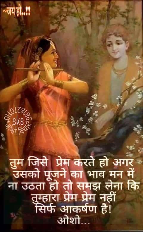 Krishna Quotes Status In Hindi