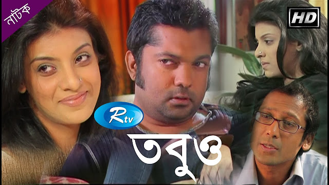 Tobuo (2017) Bangla Natok Ft. Shahadat, Mou and Joy Full HDRip 720p