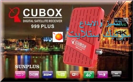 احدث ملف قنوات CUBOX 999 PLUS