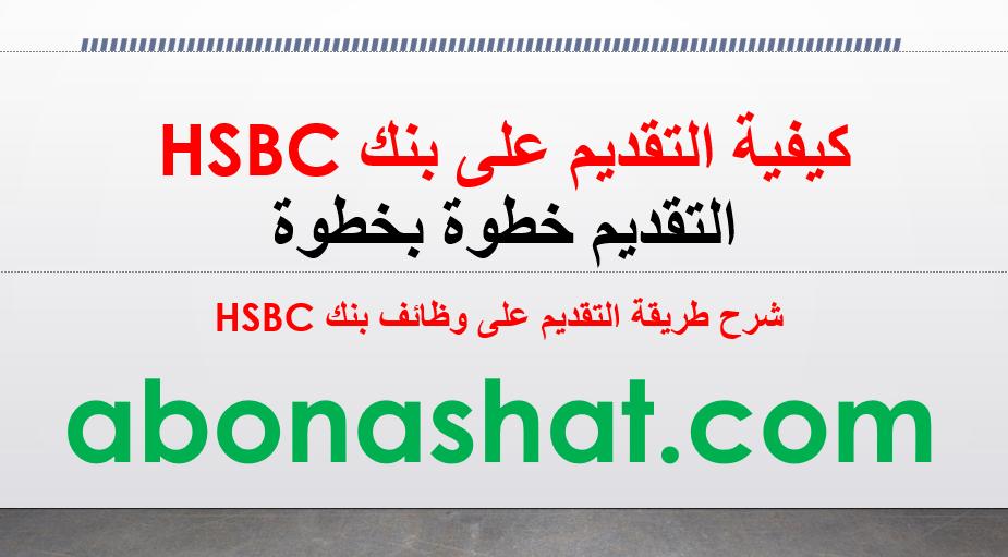 شرح طريقة التقديم على وظائف بنك HSBC
