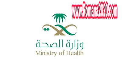 اخبار السعودية وزارة الصحة لا فيروس كورونا corona virus بالسعودية والأزهر يشيد والصحة العالمية تثني