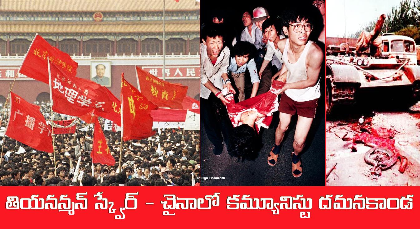 10,000 మందికి పైగా ప్రజాస్వామ్య ఉద్యమకారులను అత్యంత కిరాతకంగా చంపిన, తియనన్మన్ స్క్వేర్: చైనాలో కమ్యూనిస్టు దమనకాండ - 1989 china tiananmen square massacre