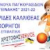 """Η κλήρωση και το πρόγραμμα του τουρνουά παγκορασίδων 21-22 """"Ηλίας Φωτεινάκης"""""""