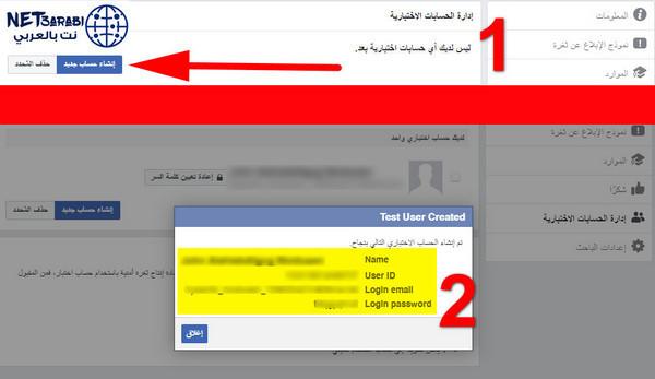 إنشاء حساب فيس بوك ثاني