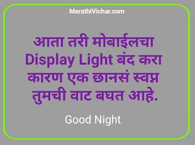 shubh ratri marathi text msg