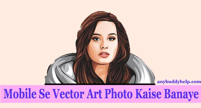 1 click me vector art photo kaise banaye