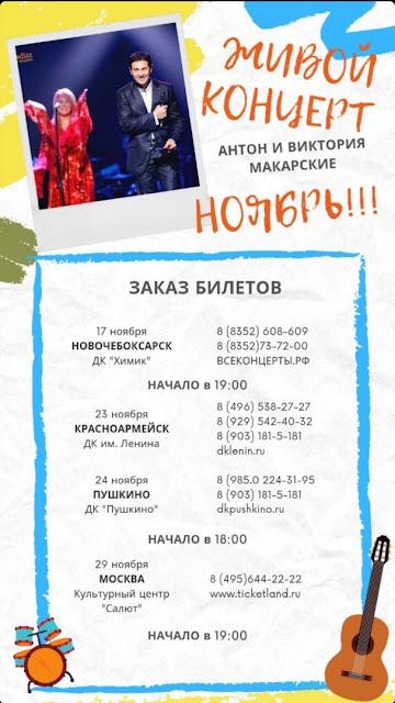 Концерты Макарских в Новочебоксарске, Красноармейске,Пушкино, Москве