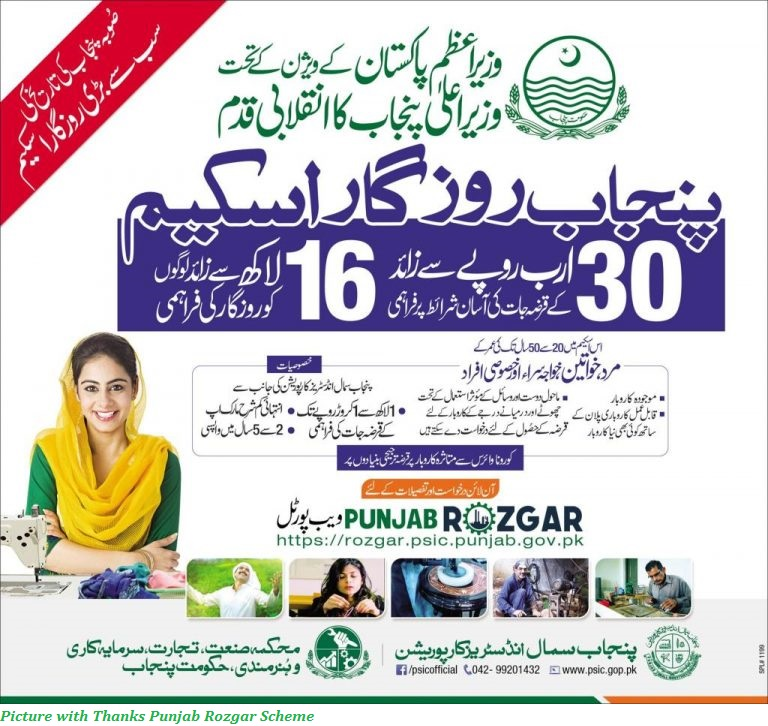 Punjab Roazgar Scheme 2020 - Govt of Punjab Announced Rozgar Scheme 2020