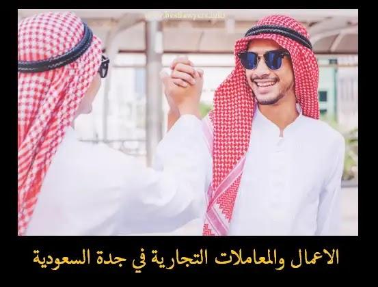رقم محامي في جدة,محامي في جدة