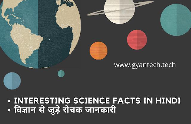 amazing fact of science in hindi/विज्ञान से जुड़े दिलचस्प तथ्य |