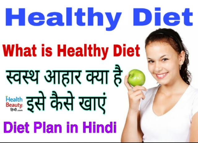 Healthy diet | What is healthy diet | healthy diet in hindi | स्वस्थ आहार क्या है इसे कैसे खाएं