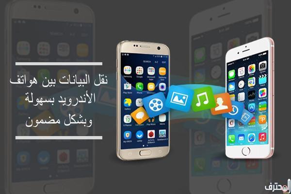 تعرف على طريقة نقل البيانات بين هواتف الأندرويد بسهولة و بشكل مضمون
