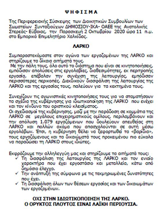 Ψήφισμα των Διοικητικών Συμβουλίων των Σωματείων Συνταξιούχων ΔΗΜΟΣΙΟΥ - ΙΚΑ - ΟΑΕΕ της Ανατολικής Στερεάς- Εύβοιας
