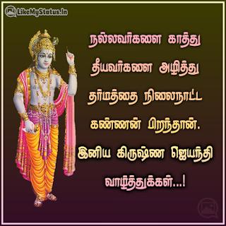 Krishnan jayanthi wishes tamil