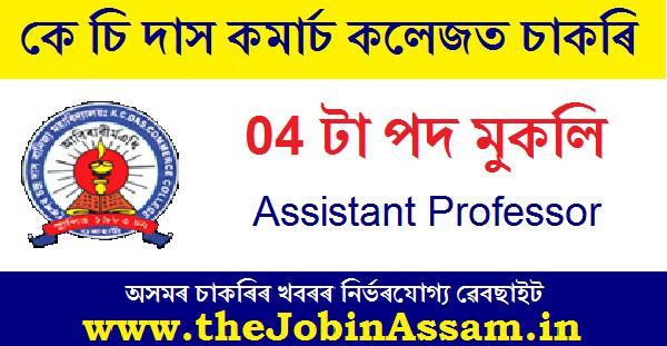 K.C. Das Commerce College Recruitment 2020 : Apply For 4 Assistant Professor Post
