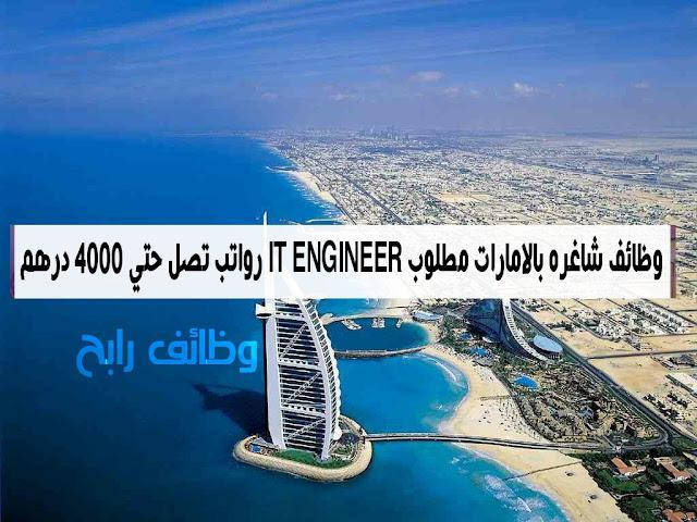 وظائف شاغره IT Engineer بالإمارات رواتب تصل حتي 4000 درهم اماراتي